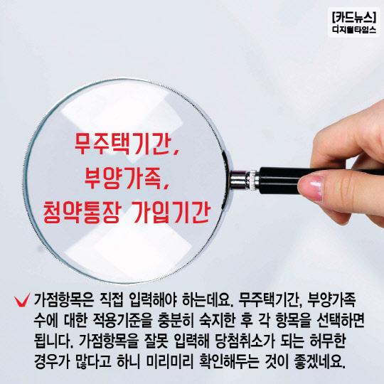 [카드뉴스] 초간단 '아파트 청약방법'과 주의점!!